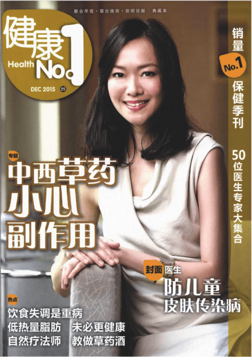 Health No. 1 - Chinese Feature Dermatologist Dr Teo Wan Lin - Pg 1