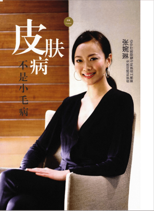 Health No. 1 - Chinese Feature Dermatologist Dr Teo Wan Lin - Pg 2