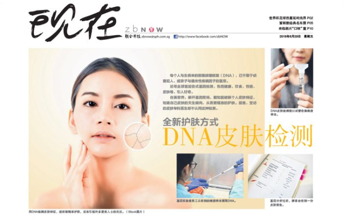 Zaobao - Dermatologists on DNA - Pg 1